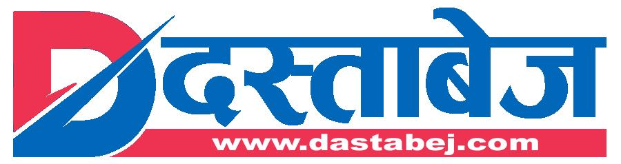 Dastabej